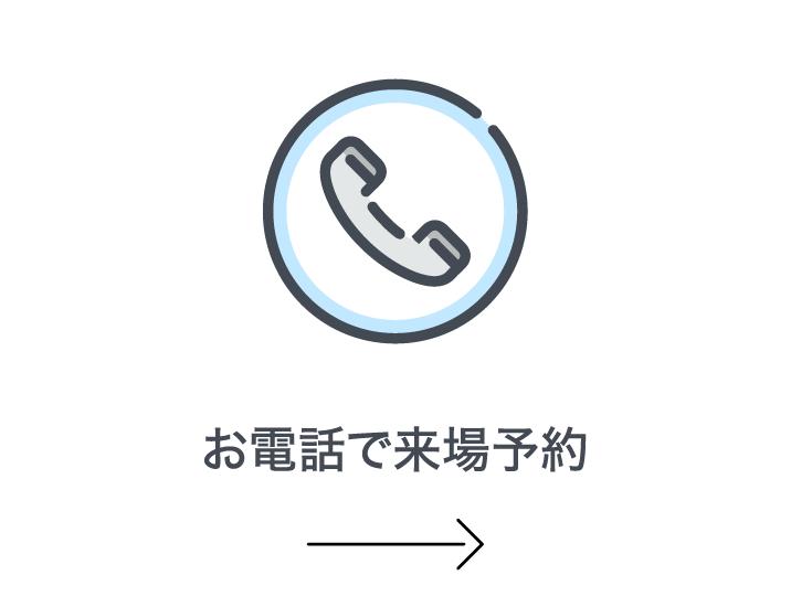お電話予約