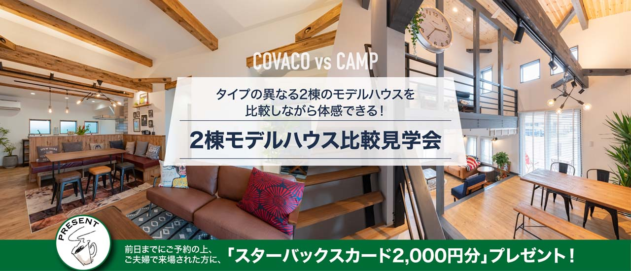 camp価格