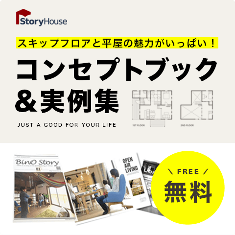 ストーリーハウス | ひと目で恋する熊本の新築・平屋 | STORYHOUSE