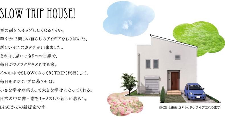 SLOW TRIP HOUSE